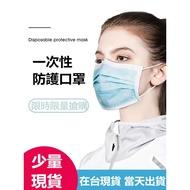 【台灣現貨】( 非醫療) 台灣 3D/平面  口罩 50入/盒 成人BNN 數量有限 急速出貨  一次性口罩