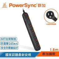 【PowerSync 群加】一開六插安全防雷防塵延長線/1.8m(TPS3N6DN0018)