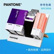 GPC305A 參考色庫 PANTONE 色票 色彩參考 產品生產 設計 靈感 商標 品牌 包裝 行銷 影片 動畫