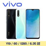 VIVO Y19 6G/128G 八核心智慧型手機