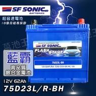 【 SF 75D23 】 SF SONIC 75D23L 75D23R 藍霸 EXIDE大廠 超音速電池 銀合金汽車電池