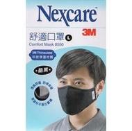 《3M 舒適口罩(L) 黑色》