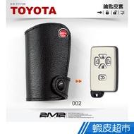 2M2 TOYOTA PREVIA 豐田汽車鑰匙皮套 智慧型 皮套 鑰匙保護包 鑰匙皮套 廠商直送