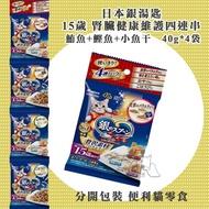 日本 銀湯匙 15歲 腎臟健康維護四連串 貓零食 - 鮪魚+鰹魚+小魚干 40gX 4袋