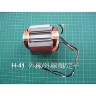 *零件俗俗賣*全新 電動鎚/破碎機- H-41 - 外線/外線圈/定子