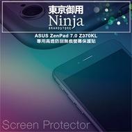 【東京御用Ninja】ASUS ZenPad 7.0 Z370KL專用高透防刮無痕螢幕保護貼