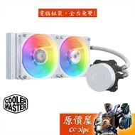 Cooler Master酷碼 MasterLiquid ML240L V2 ARGB 白色版/水冷散熱器/原價屋