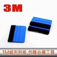 3M 刮板 刮刀 (含絨布) 汽車包膜 貼膜 改色膜
