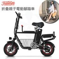 美國品牌 TeamGee 迷你折疊親子電動腳踏車 電動自行車 (48V/35KM)