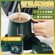 55°恆溫陶瓷保溫杯墊禮盒組(馬克杯+USB恆溫杯墊)
