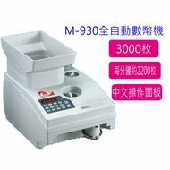 M-930 全自動數幣機