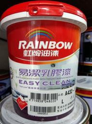 【全能油漆王】虹牌電腦調色 易潔乳膠漆 1公升 無味乳膠漆