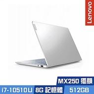 Lenovo IdeaPad S540 13吋筆電(I7-10510U/MX250/8G/512G/WIN10/銀)