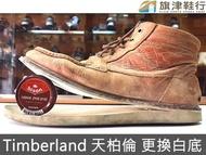 ( Timberland 天柏倫白底靴 換大底 ) 修鞋 Red Wing 修裡 換底 環保鞋底 氧化 - 旗津鞋行
