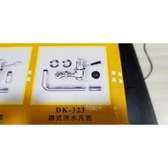 *水電DIY* 迪克牌 DK-323 蹲式沖水凡而 手壓蹲式馬桶沖水閥