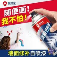 補牆膏 手搖自噴漆白色補牆膏牆面修補漆膩子膏防水補漏內牆家用修復神器