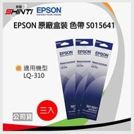 【三支入】EPSON LQ-310C 原廠黑色色帶 S015641 / S015634