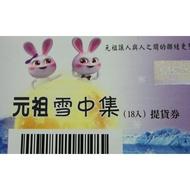 元祖雪中集(18入) 雪餅提貨券