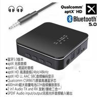 藍芽5.0 aptX HD 24 bit 48kHz 立體音傳送(TX)接收(RX)傳輸器 csr8675(非大通)