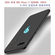美人魚【好觸感】華碩 ROG Phone 2 ZS660KL I001D 6.59吋 防震防摔 微磨砂軟套/保護套/背蓋