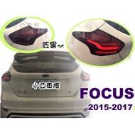 小亞車燈改裝*FOCUS 福特 MK3.5 2016 2017 16 17 年 紅黑 光柱閃電LED MK3.5尾燈
