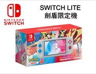 超取免運另贈收納包 NS 寶可夢 劍 盾 限定機 Nintendo switch lite 同捆機 主機 蒼響/藏瑪然特