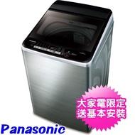 【贈雨傘牌吸濕毯★Panasonic 國際牌】13公斤變頻直立式洗衣機(NA-V130EBS-S)