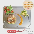 【鈦安純鈦餐具 TiANN】專利萬用純鈦砧板/砧盤-素面