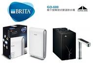 GUNG DAI 宮黛GD600櫥下雙溫飲水機+德國BRITA X6四階段過濾系統【送百靈Oral-B電動牙刷 +送安裝】
