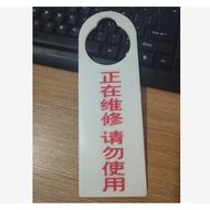 門把雙面掛牌 維修中告示牌 待修中提示牌工程部 標識牌定做門牌
