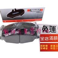 【戰神-汽車零件網】 HYUNDAI 現代 STAREX FERODO MAX 後 來另片 煞車皮 來令片 陶瓷 煞車片