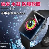 蘋果手表4代水凝保護膜Apple Watch Series4貼膜iwatch38mm40mm鋼化膜iwatch3 wat