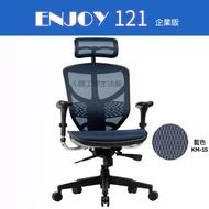 《人體工學生活館》【ENJOY 121 企業版】【網面: KM-15 藍色】 【贈品: 鋁合金椅腳】