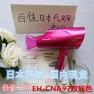 Japan buy cheap Panasonic EH-C/NA97/CNA96/NA57 Nano hair dryer domestic spot package mail