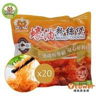 【總鋪獅】蠔油粉絲煲20包【楊桃美食網】