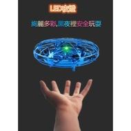 《手拋飛碟感應飛行器》UFO智能感應飛行器 手拋感應飛碟 互動感應四軸兒童玩具