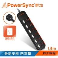 【PowerSync 群加】六開六插滑蓋防塵防雷擊延長線/1.8m(TPS366DN0018)