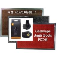 【搗霧香氛館】客製Geekvape Aegis Boost專用替換倉 空倉
