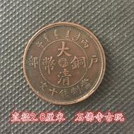大清銅板銅幣戶部丙午大清銅幣(鄂)當制錢十文直徑2.9厘米