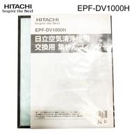 HITACHI 日立 空氣清淨機  EPF-DV1000H 抗敏HEPA集塵濾網 適用UDP-J80/UDP-J90/UDP-J100