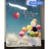 基礎統計學第五版/5版