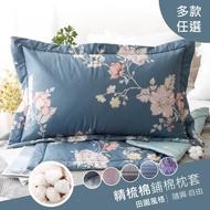 【R.Q.POLO】精梳棉 鋪棉歐式枕頭套-1付(多款花色)