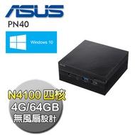 ASUS華碩 PN40【伊澤瑞爾】Intel N4100 四核 64G Win10 (PN40-N41YEDA)