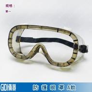 ◇GIDI 儀器 ◇ 防護眼罩 逆導流氣孔設計,化學及醫療護目鏡 防塵 安全眼鏡 防護面罩 安全護目鏡 護目鏡
