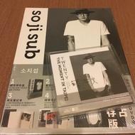 蘇志燮台灣2017粉絲會專輯