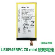 【附發票】SONY XA Ultra Z5 compact E5823 電池【贈工具+電池膠】LIS1594ERPC