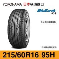 【YOKOHAMA 橫濱輪胎】BluEarth A34【215/60 R16-95H】【東橫輪業】