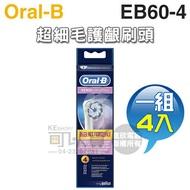 Oral-B 歐樂B ( EB60-4 ) 超細毛護齦刷頭【 一組4入】 [可以買]