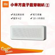 台灣出貨 小米方盒子喇叭2 小米喇叭 方盒子喇叭 藍芽喇叭 無線喇叭 可插音源線 小米方盒子 隨身喇叭 MI官方正品