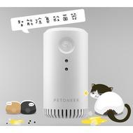 魏啥麻貓狗兔鼠寵物用品 - 原廠正版PETONEER 智能除臭殺菌器